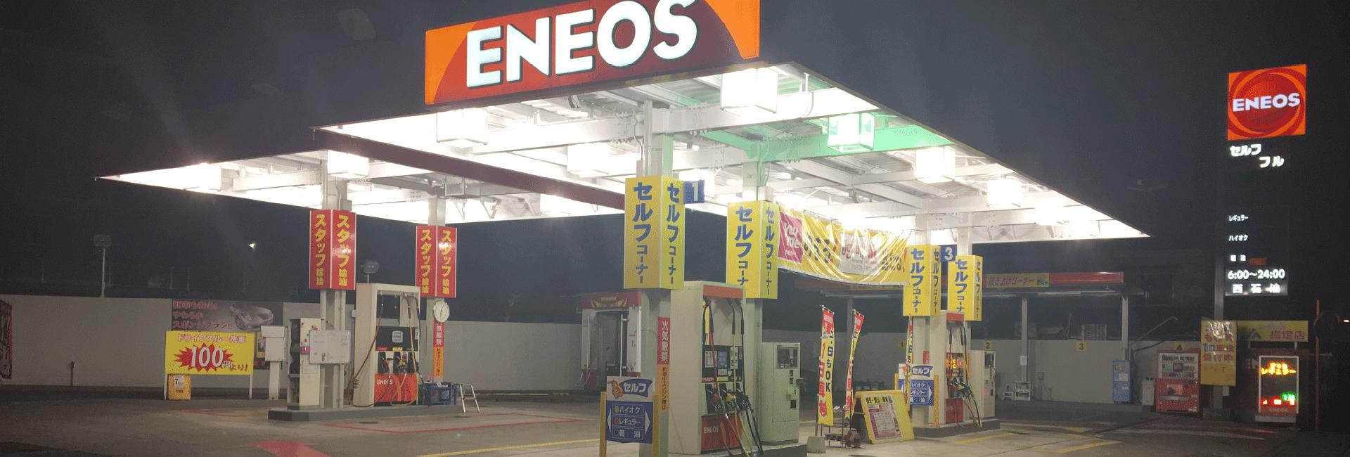 別府最大のガソリンスタンド