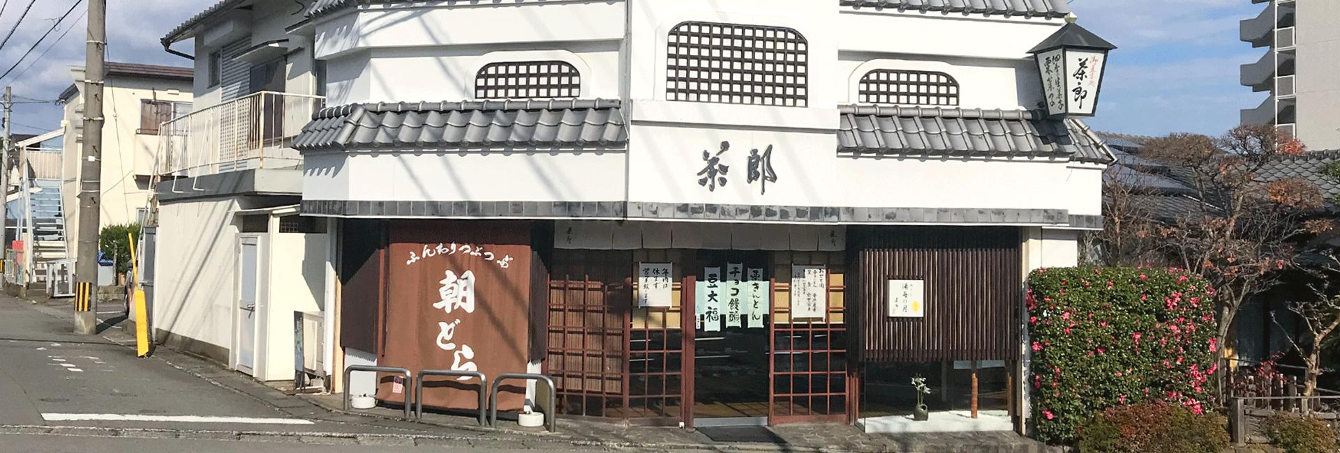 和菓子処 茶郎本舗